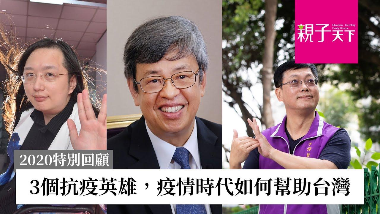 3個抗疫英雄!疫情時代如何幫助台灣|親子天下