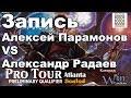 [2] PPTQ Atlanta Алексей Парамонов vs Александр Радаев Magic: The Gathering Moscow 2018