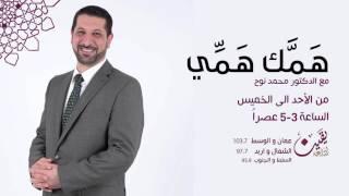 فيديو - الدكتور محمد نوح يؤيد قرار مدير الامن العام بحبس العريس