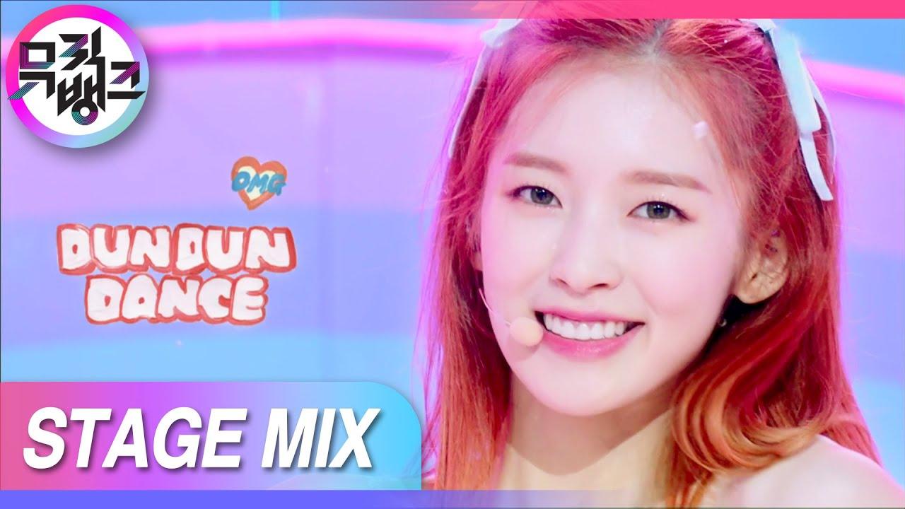 [교차편집] 물보라를 일으킨다더니 대형 파도로 휩쓸고 간 오마이걸 던던댄스〰️❣️ (OH MY GIRL Dun Dun Dance Stage Mix)