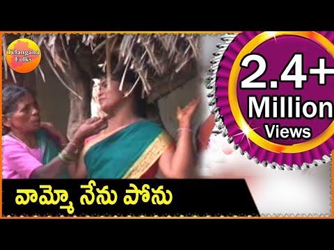 Vammo nenu ponu gudamba - | Telangana Folk Songs | Janapada Patalu | Telugu Folk Songs HD