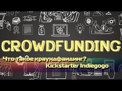 Что такое краундфаидинг? Kickstarter Indiegogo