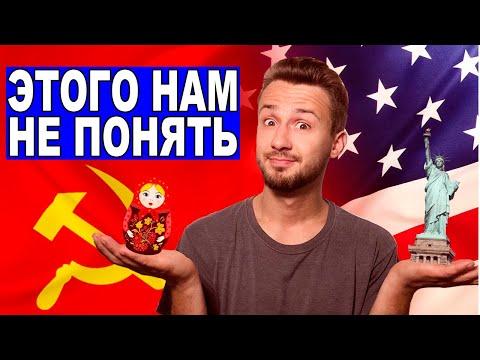 5 Странностей жителей США, которые русскому не понять