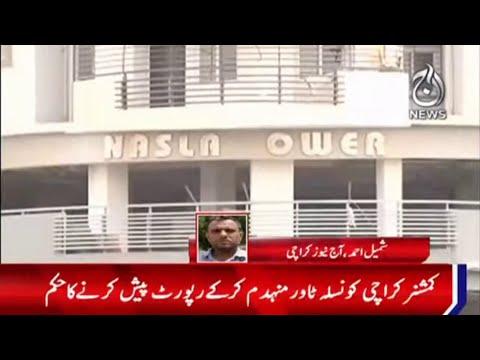 Breaking News   Supreme Court Nay Nazla Tower Giranay Ka Hukum De Diya   22 Sep 2021   Aaj News