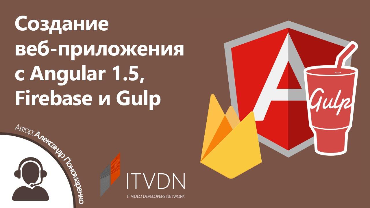 Создание веб-приложения с Angular 1.5, Firebase и Gulp