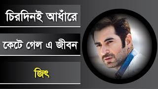 Chirodini Adhare Kete Gelo a Jibon Full Audio Song With Jeet Picture Nater Guru Movie Song