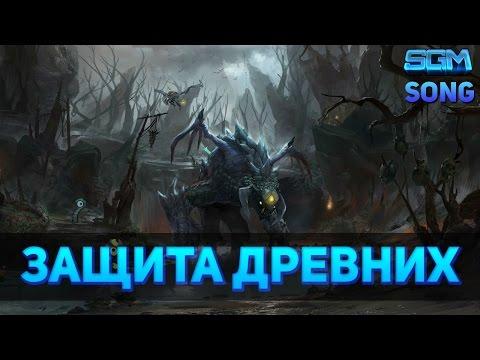 видео: Защита Древних | dota [song]