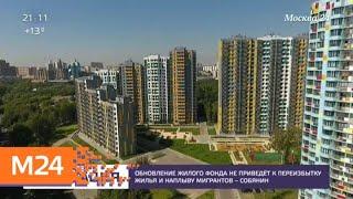Обновление жилфонда столицы не приведет к наплыву мигрантов – Собянин - Москва 24