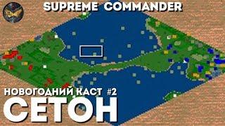 Supreme Commander - Чизовый Сетон