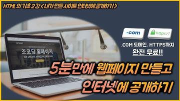 [HTML 기초 강좌 2강] 웹 사이트 만들고 인터넷에 공개하기 .COM 도메인, HTTPS 적용까지 완전 무료!