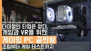 초고사양 게이밍 PC 끝판왕 조립&게임 테스트. HTC VIVE/GTA5/배틀그라운드(High Performance Gaming PC Review)