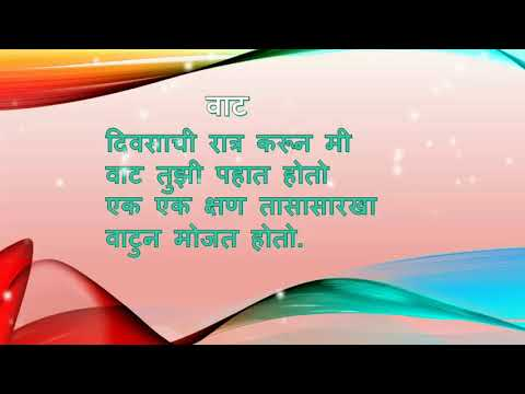 Marathi Charoli || मराठी चारोळी || SMS