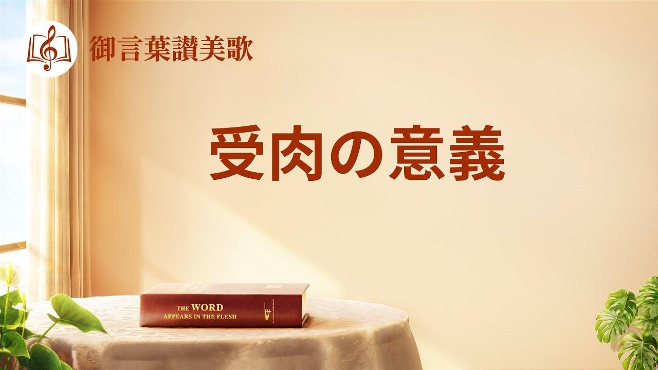 キリスト教賛美歌「受肉の意義」歌詞付き