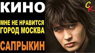 МНЕ НЕ НРАВИТСЯ ГОРОД МОСКВА - КИНО (В.Цой) | малоизвестная песня Цоя