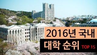 (랭킹박스) 2016년 국내 대학 순위 TOP 15