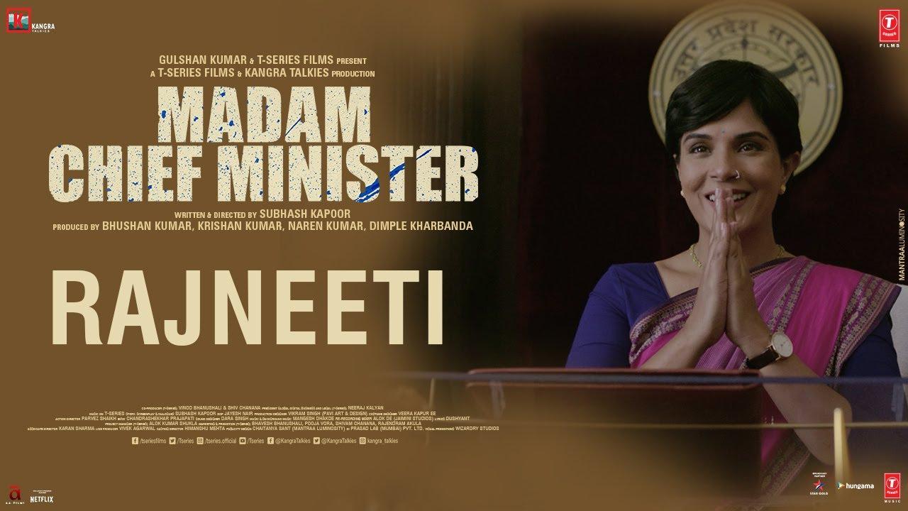 Madam Chief Minister: Rajneeti (Dialogue Promo) Richa Chadha | Subhash Kapoor | Releasing 22 Jan