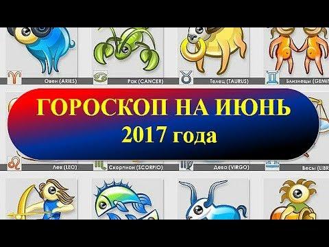 службы гороскоп на июнь 2017 г для близнецов данные том