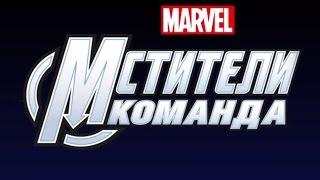 "Команда ""Мстители"" - Халкнутые герои - Сезон 1, Серия 1 | Marvel"