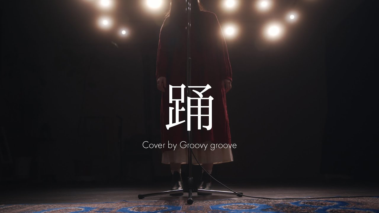 【アカペラ】踊 - Ado   Cover by Groovy groove