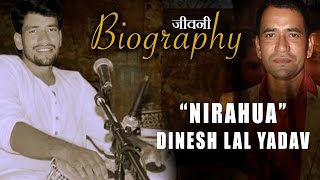 Biography Of (निरहुआ) दिनेश लाल यादव |(NIRAHUA) Dinesh Lal Yadav |BHOJPURI SUPERSTAR HISTORY जीवनी|