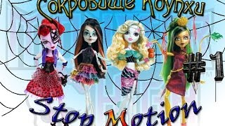 Stop motion monster high # Идея, мечта, действие. Сокровище