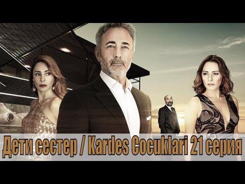 Дети сестер / Kardes Cocuklari 21 серия | [турецкая мелодрама 2019] | [сюжет, анонс]