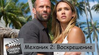 """Музыка из фильма """"Механик 2: Воскрешение """"-Toydrum - Testify"""