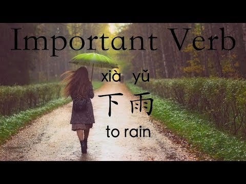 Learn Chinese Vocabulary: 下雨 xià yǔ--to rain