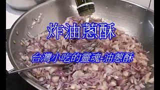 (阿芳真愛煮) 20190930 live直播--炸油蔥酥