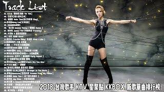 Kkbox 12月份 - kkbox 排行 2018 - 國語新歌排行   2018新歌排行榜(華語人氣排行榜 top 100 - KKBOX)   2018 - 12月 KKBOX 華語單曲排行月