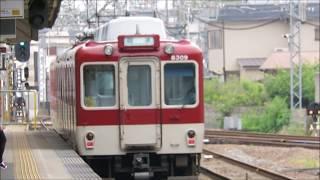 近鉄平端駅にて 8400系3両の回送列車