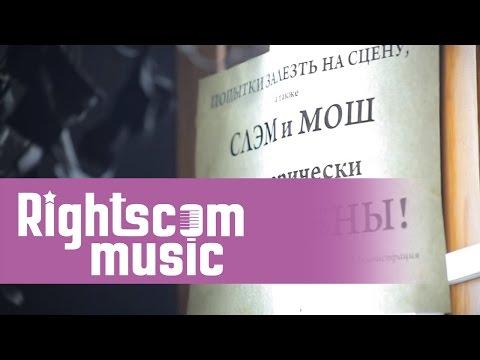 Evil Not Alone - Скотч (live)