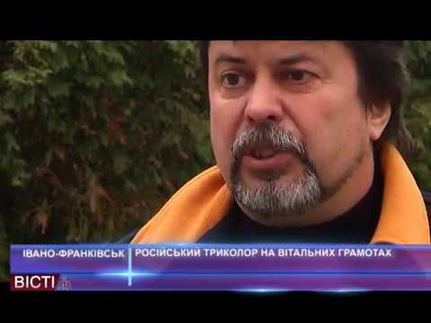Російський триколор на вітальних грамотах
