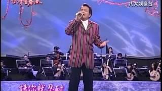 沈文程+溧撇七逃人+心事誰人知+為何心糟糟+台灣望春風
