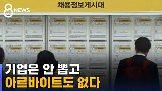 기업 안 뽑고 아르바이트 없다…직격탄 맞은 20대 / SBS