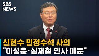 """신현수 민정수석 사의…""""'이성윤 · 심재철' 인사 때문"""" / SBS"""