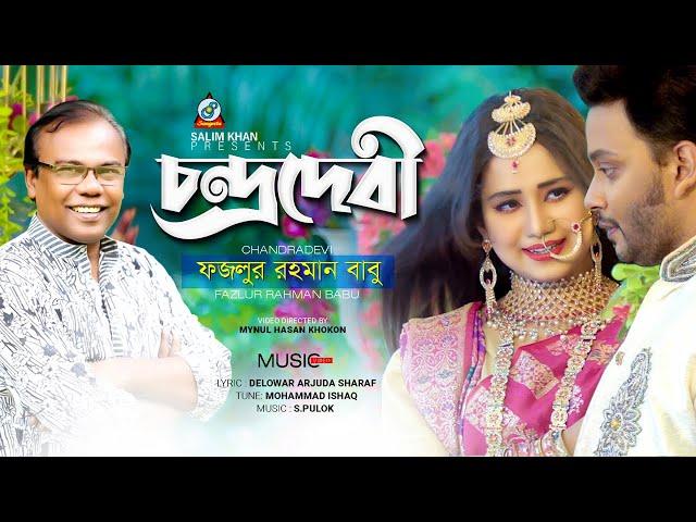 Fazlur Rahman Babu - Chandradebi | চন্দ্রদেবী | Indubala | New Video Song 2020