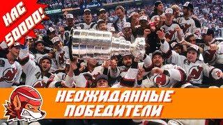 Топ-10 неожиданных команд-обладателей Кубка Стэнли