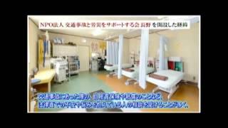 NPO法人 交通事故と労災をサポートする会 長野がabn長野朝日放送「と...