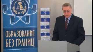 Правовой лекторий Юридического института ИГУ