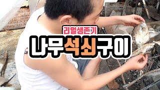 [작약꽃TV] 나무 석쇠 생선구이! _작약이 리얼생존기…