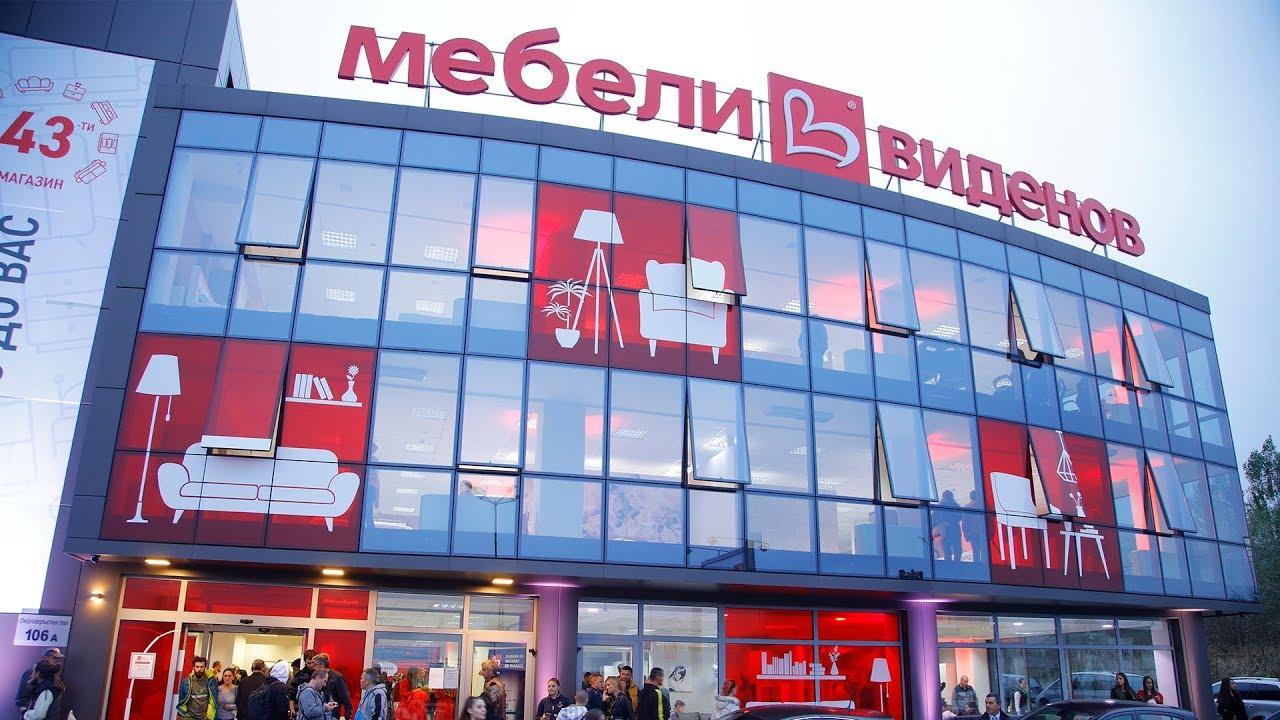Откриване на магазин Мебели Виденов - YouTube