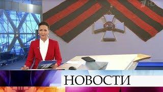 Выпуск новостей в 12:00 от 09.12.2019
