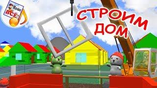 Строим дом. Мульт-песенка, видео для детей. Наше всё!
