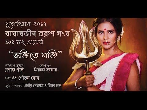 Pujo Mane by Rupankar Bagchi   Pujo Theme Song   2017