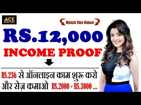 ACE MARKETERS | acemarketers.in | Rs.12,000 Payment Proof (Review = scam or legit)