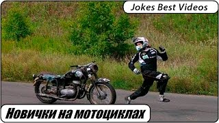 Подборка приколов # 9 Новички на мотоциклах