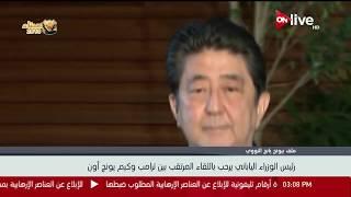 رئيس الوزراء الياباني يرحب باللقاء المرتقب بين ترامب وزعيم كوريا الشمالية