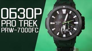 PRO-TREK PRW-7000FC-1D | Обзор (на русском) | Купить со скидкой