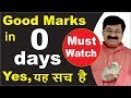 How to Score Good Marks, Study tips for Board Exams, Answer writing Tips for Board Exams